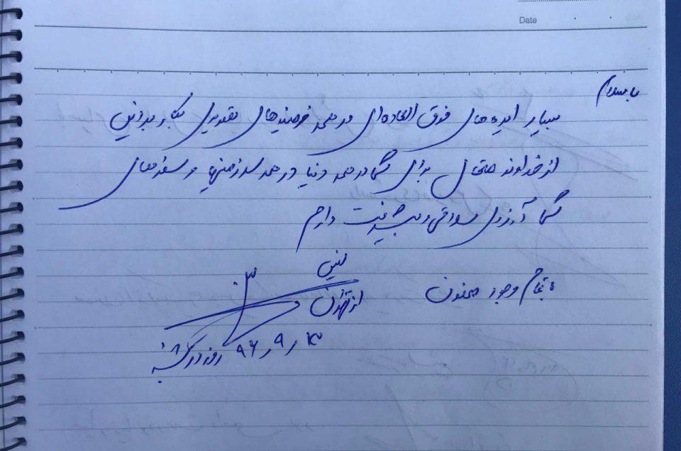 نظرات بازدیدکنندگان آذر